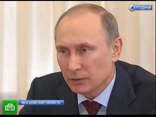 Президент В.Путин: Россия создаст свою национальную платёжную систему — НТВ (27.03.2014)